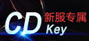 新服专属CD-Key