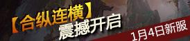 1月4日新服【合纵连横】震撼开启!