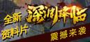 全新资料片《深渊降临》震撼来袭!