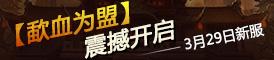 3月29日新服【歃血为盟】震撼开启!