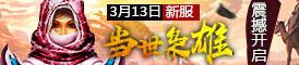 12月27日新服【猛虎下山】震撼开启!