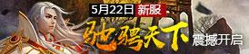 5月22日新服【驰骋天下】震撼开启!