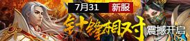 7月31日新服【针锋相对】震撼开启!