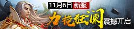 11月6日新服【力挽狂澜】震撼开启!