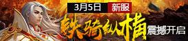 3月6日新服【铁骑纵横】震撼开启!