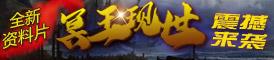 新资料片《冥王现世》震撼来袭