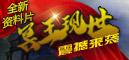 全新资料片《冥王现世》震撼来袭!