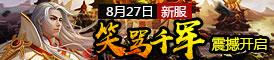 8月27日新服【笑骂千军】震撼开启!
